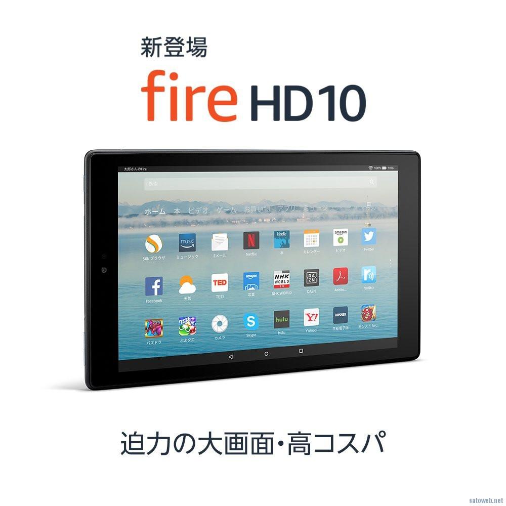 新しいFire HD 10 タブレットが登場、キャンペーンコード適用で18980円から