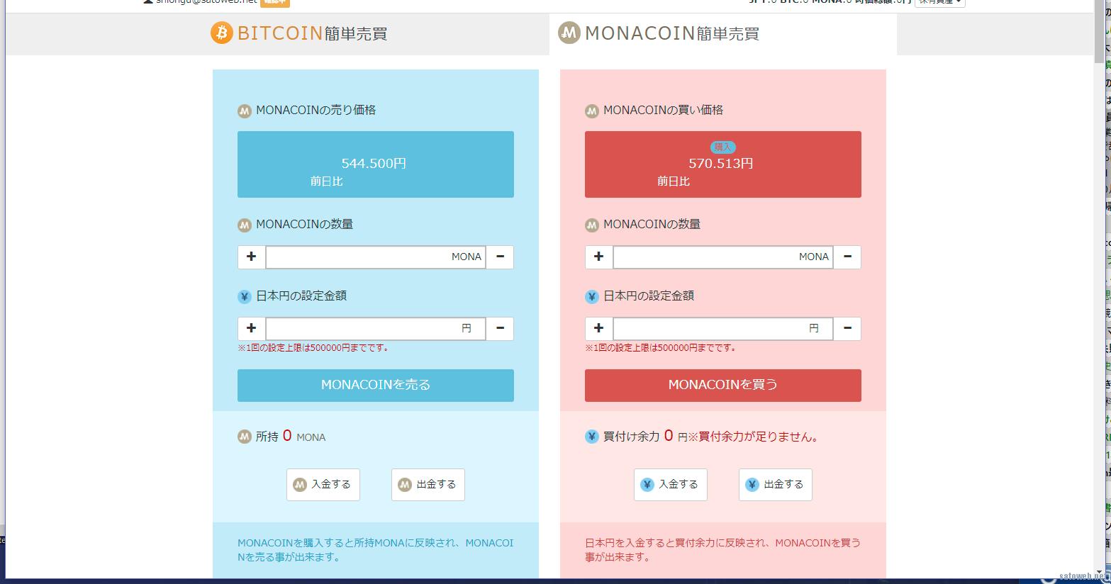 【仮想通貨】monacoinの価格とDifficultyの急上昇っぷりが半端ない。