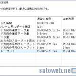 フレッツ光、NTT西日本 @niftyの低速化が半端ない件について。