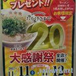 来来亭、20周年を迎え11月11日・12日に1杯に1杯無料券キャンペーン開催。
