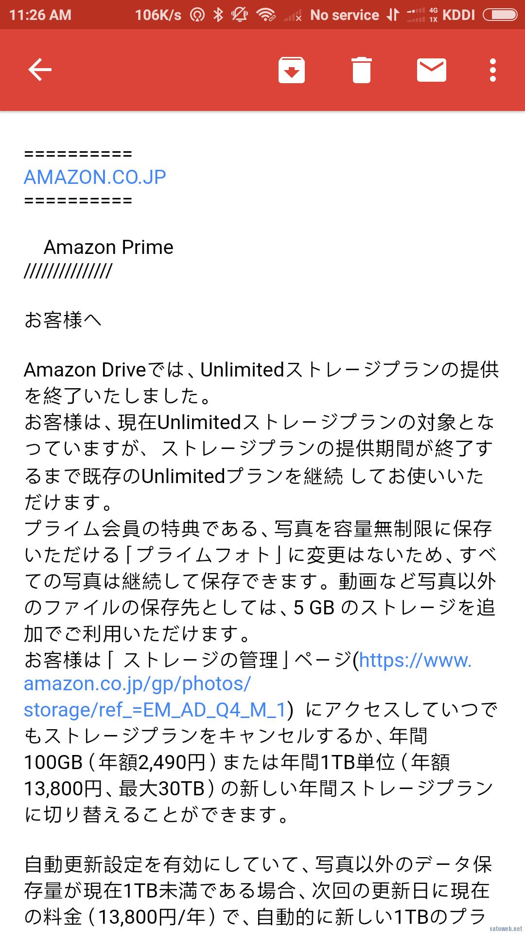 AmazonDrive,Unlimitedストレージが日本でも終了。アンリミテッドなんてなかったんや。。。