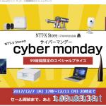 NTT-X、サイバーマンデー開催と全品送料無料キャンペーン終了へ。