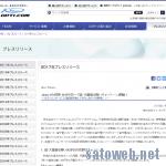 mineo「続・大盤振る舞い 900円6カ月割引キャンペーン」を1月18日まで開催。デュアルサービスが6か月間900円引きに。