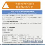 bitflyer、ビットコインの送信手数料を12月24日4時より期間未定で一時値上げへ、手数料だけで3000円前後に
