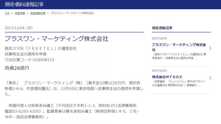 FreeTELよ永遠に・・・ 格安スマホ「FREETEL」の運営会社プラスワン・マーケティング、民事再生法の適用を申請