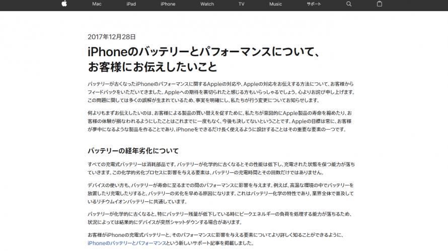 バッテリーの劣化でCPU性能も劣化させていたiPhone、6S以降のバッテリー交換を値下げへ