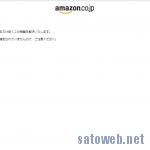 amazon.co.jpが珍しくアクセスできない状態に。
