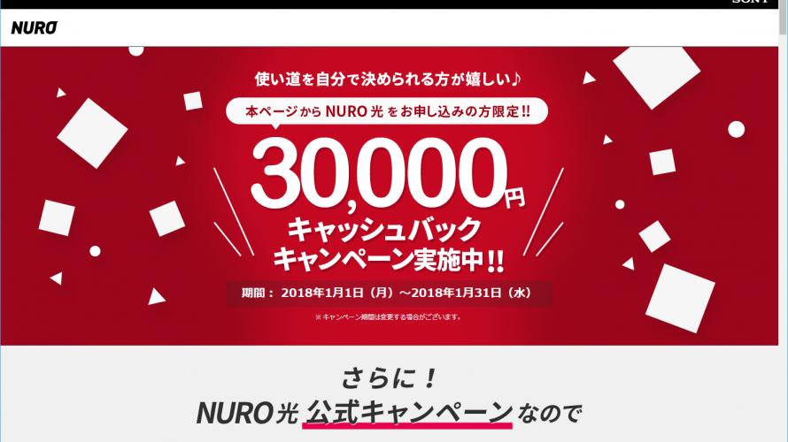 遂に関西、東海でも「NURO光」がサービス提供スタート