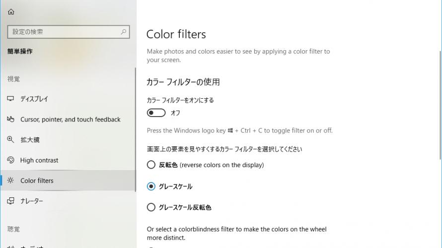 【Tips】Windows10使用中に突然配色がモノクロになった対応。