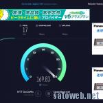 Speedtest.netがWindows向けのアプリを公開、日本語は不自由な様子。