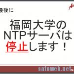TP-LINK機器からのNTP-Dosで話題になった福岡大学公開NTPサーバ、ついにサービス終了へ。