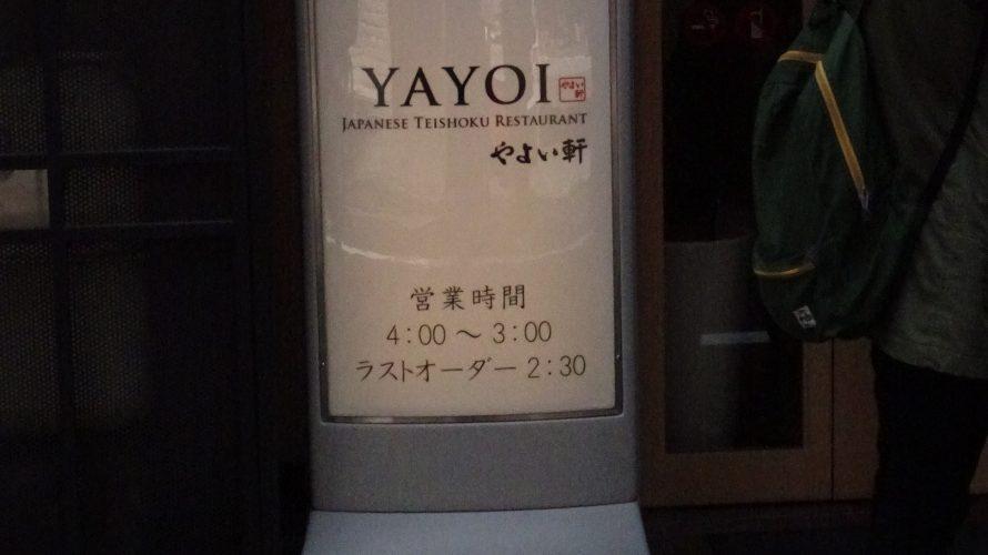 【ζ*'ヮ')ζうっうー】3月25日 高槻やよいの誕生日と日曜日がかぶった「やよい軒 高槻店」を眺めてきた