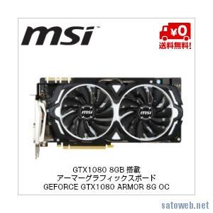 【NTT-X】MSI GTX1080 8GBがポイント大量還元で実質62580円なりー【Yahoo!ショッピング】