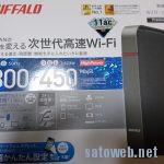 11ac対応「Baffalo WZR-1750DHP」にDD-WRTを入れてみる。