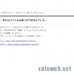 4月にサイトリニューアルした国税庁のサイトの裏で、同時にやっていた川西市、まさかの未だにまともに検索できず。