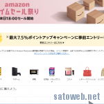 Amazonタイムセールまつり! 4/23 18:00~4/25まで!Anker製品やメモリ製品他が特価に。