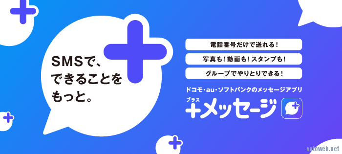 大手3キャリアが電話番号ベースにパケット料金のみで利用できる「+メッセージ」を5月9日より提供開始。