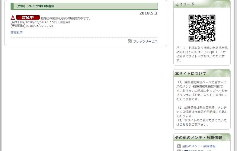 フレッツ光・Plala(ぷらら)で障害発生中。(DNSサーバか?)【5月2日】