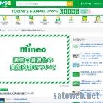 mineo、通信の最適化していたことを一ヶ月経って「マイネ王」で公開、適用排除は相変わらずできず