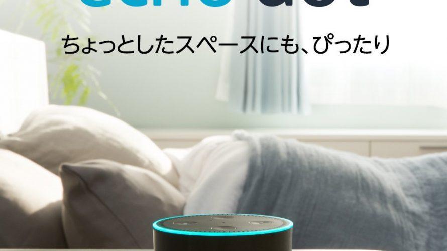 【Amazon】母の日セール、Echo Dotが1,000円OFF 、Echoが2,400円OFFに!