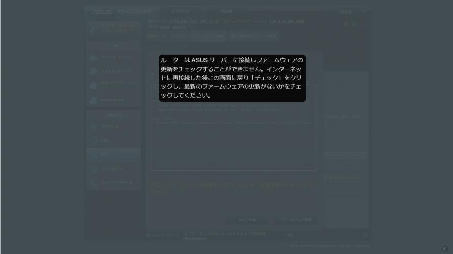 アクセスポイントとして使用している「RT-AC1200HP」のファームウェアを更新する。