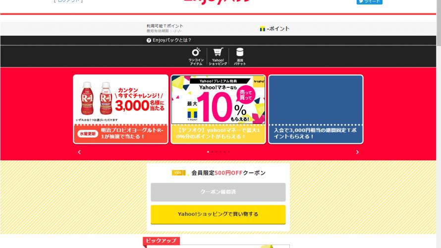 NTT-X、ヤフーショッピング店。 5の付く日でポイントマシマシ。4TBHDDが実質6000円台に。