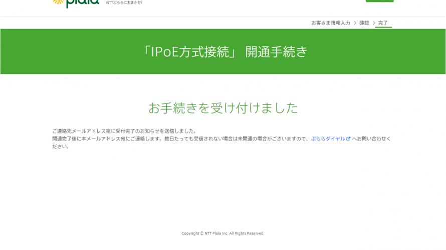 PlalaでIPv6(IPOE方式)の提供が開始されていたので申し込みしてみた。