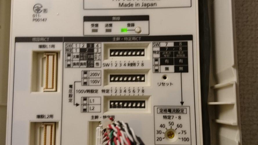 AiSEG(MKN7321HE)を導入(設置)してみた。