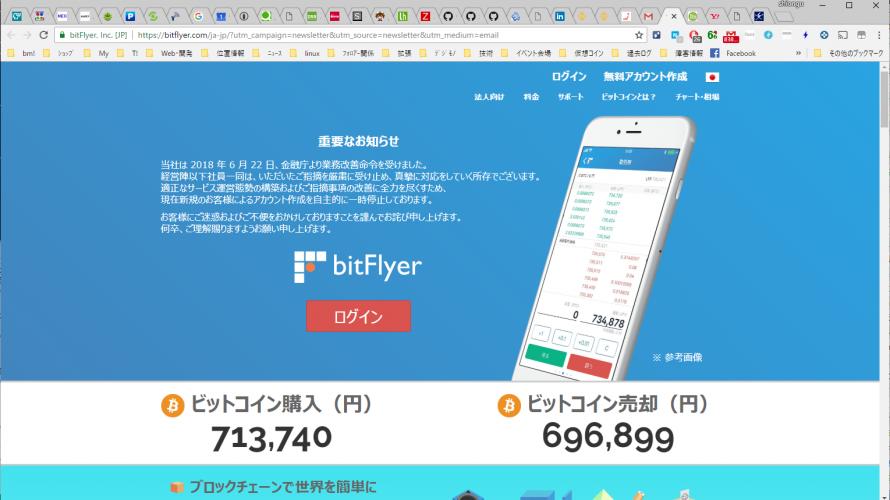 BitFlyer大丈夫か?金融庁からの業務改善命令後、仮想通貨・日本円入出金に莫大な時間がかかる場合がある模様。