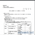 NTT西日本、大雨の影響で広範囲にサービス障害。