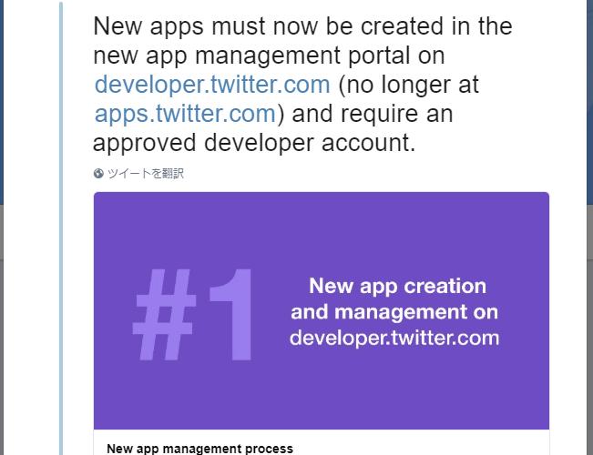 Twitter、やっぱりサードパーティアプリ開発者と和解する気はなかった、