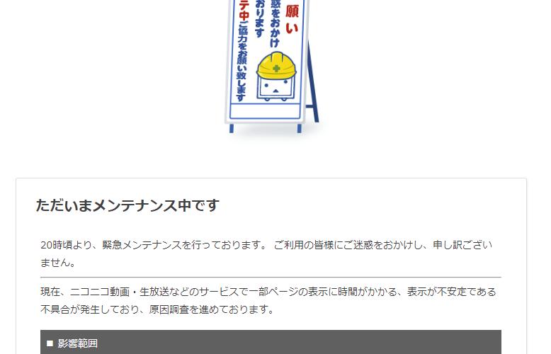 ニコ動・ニコ生で緊急メンテナンス:動画や生放送の表示に時間がかかる【復旧】