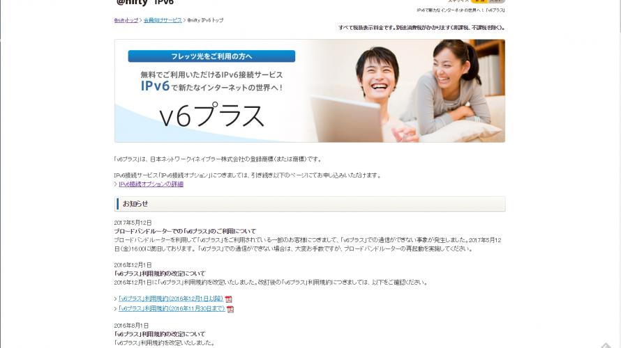 【フレッツ】@niftyのIPv4があまりにも遅いので、IPv6プラスでの接続を試みる