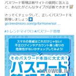 NHKに謎のセキュリティハックを伝授したトレンドマイクロ、つぎは謎のパスワード管理ツールを推奨し始める。