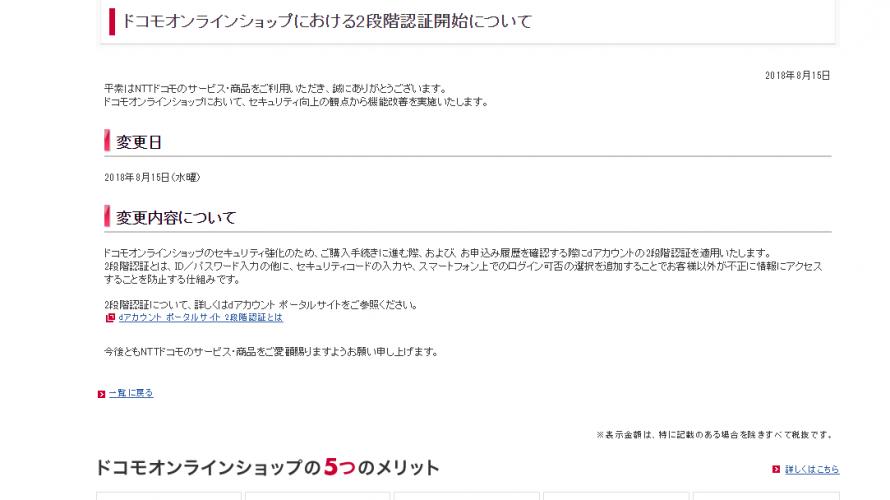 ドコモオンラインショップ、購入時に二段階認証を強制へ。