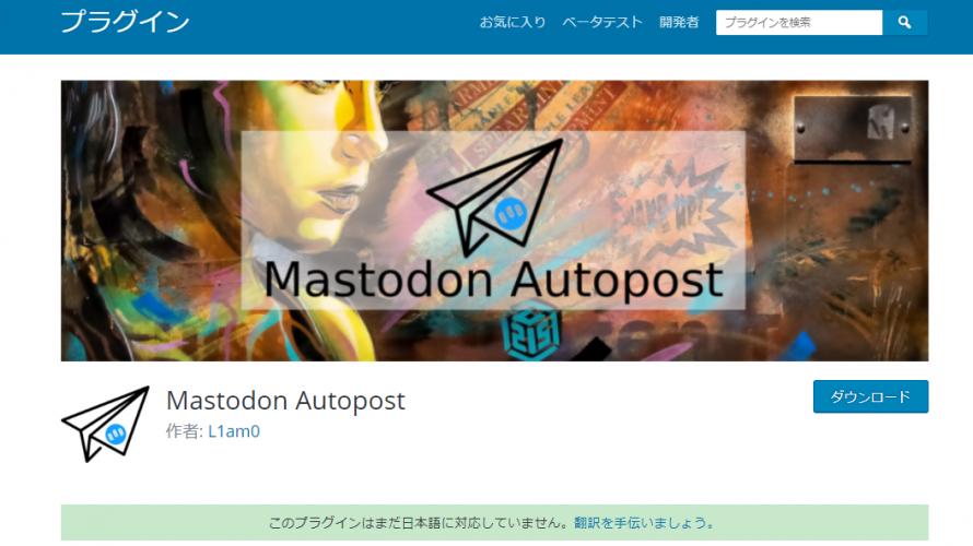 Mastodonに自動投稿するプラグインを入れてみた。