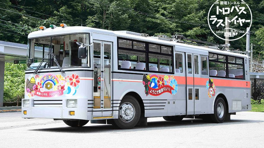 【黒部ダム】関電トンネルトロリーバスと立山ロープウェイバックヤード見学会開催【9月29日】