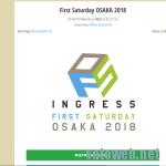 【ingress】10月の第一土曜は FS OSAKA 2018