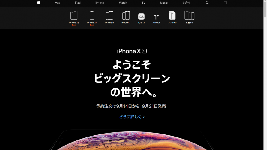 Appele、新機種発表とともに安めの端末がディスコンに。