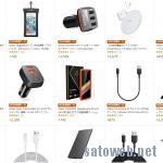Amazon、Anker製品が特選タイムセール対象に。【9月17日】