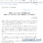 仮想通貨を要求する脅迫メールに日本語バージョンが登場し始める。