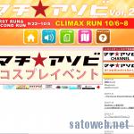 マチ★アソビ Vol.21スタート クライマックスランは10/6-8