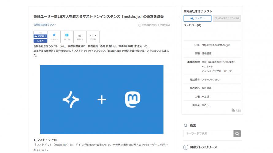 【mastodon】JP鯖(mstdn.jp)の運営がぬるかる氏から「合同会社 きぼうソフト」へ譲渡