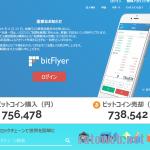 BitFlyer、適当すぎた本人確認と、確認されない本人確認書類。一ヶ月近く取引できない状態に