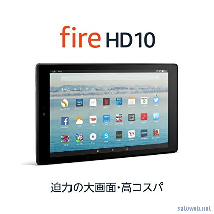Amazonタイムセール祭り | Fire HD 10 が29%Off