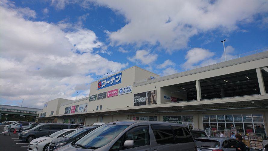 コーナン堺高須店 10月6日オープンしてたので行ってみた。