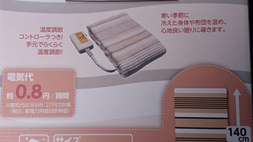 車中泊用に「電気敷毛布」を購入してみた。