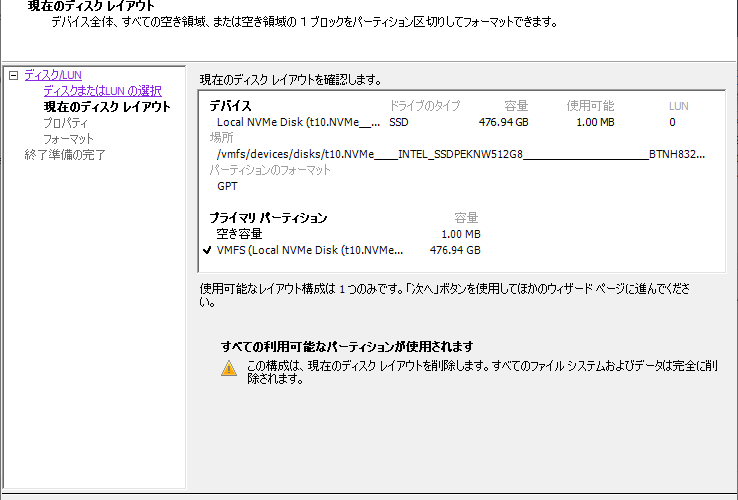 VMWareESXi6.0.0でNVMeを使う。