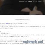 景表法違反疑惑の侍エンジニア塾、DMCA虚偽申請をあっさり謝罪。