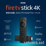 AmazonFireTVStickが4K対応になって、12月12日に発売。